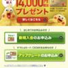 【入会ボーナスが更にアップ!!】 ゴールドクレカ一枚への入会で31,300円ゲット!