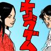 映画『キングダム』感想。山﨑賢人と吉沢亮の演技力、そして日本映画が見始めた海外展開の夢について