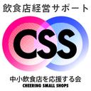 中小飲食店を応援する会(CSS) 飲食店経営 サポート