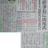 民進党幹事長に山尾志桜里さん - 2017年9月いつか予定