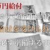 【10万円給付】ワーホリ・留学帰国者でも一律給付を受ける為に必ず準備する事