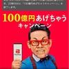 ラングラー に乗って買い物。ヤマダ電機でPay Pay支払い20万円使った。