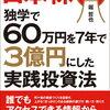 「日本株独学で60万円を7年で3億円にした実践投資法」を書評レビューまとめ(10記事目)