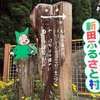 【アウトドア キャンプ場】新田ふるさと村へ二泊三日してきました!