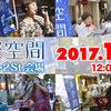 イセザキモールで2017横浜音楽空間が11月3日だよ(音楽イベント)関内駅周辺イベント情報