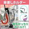 【トレたま】折りたたみ透明傘は傘ホルダーと最強コンビ!?