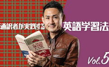 41歳の通訳者が15年ぶりに英語学習を本気で半年やって気付いた5つのこと