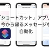iOS12「ショートカット」アプリで今から帰るメッセージを自動化(ダウンロード可能)【iPhone】