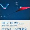 関東ジュニア、溝田あゆみ出場決定!