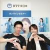 空きスペースを収益化!|NTT東日本オンラインセミナー
