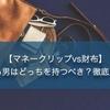 【マネークリップvs財布】どっちをオススメ?徹底比較してみた!