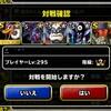 level.265【青い霧・ウェイト120】第26回闘技場チャレンジカップ3日目