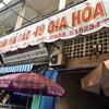 点心?飲茶?ホーチミンで安くて美味しいHa Caoのお店とりあえず3選!