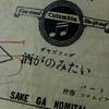 『SP盤』と『カフェ・アゲイン』と『バートン・クレーン作品集』
