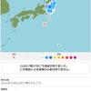 【異常震域】10月21日17時37分頃に東海道南方沖を震源とするM5.8の地震が発生!栃木県で震度3・東北地方でも震度2を観測!異常震域が原因か!緊急地震速報も発表!