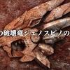 ゾイドワイルドZERO 第11話「灼熱の破壊龍ジェノスピノの復活!」