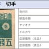 【切手買取】台湾数字切手買取価格とは?