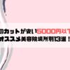 東京都内のカットが安い5000円以下でできるオススメ美容院13選!