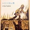 小説:好きに語ろう『トリツカレ男』