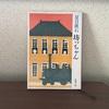 【坊っちゃん】夏目漱石の妄想が綴られているだけの小説