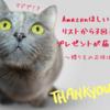 【感謝】Amazonほしい物リストから3回目のプレゼントが届いたよ!?