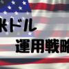 【米ドル円】'19年5月運用実績 +1,832円でした