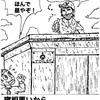 No.72西成1コマ漫画【西成ヒーロー!よっさんのおっさん!】