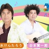 【北海道】速水けんたろうさん、谷本賢一郎さん出演!「うたおう♪おどろう♪ファミリーコンサート」が7月16日(日)開催