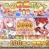 【花騎士】春の応援ガチャと新入団員