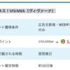 【PONEY】暗闇フィットネス!VIVANA(ヴィヴァーナ)無料カウンセリングが本日限定で1,500,000pt(15,000円)にアップ!!