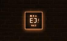 英語でパラレルキャリア!【勝手にEJ!】
