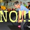 筋力と筋肉量の関係 筋肉の量=筋力ではない!??