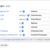 【GAS】GoogleDrive上のExcelをGoogleスプレッドシートに一括変換