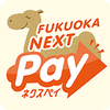 【お得情報】福岡市プレミアム付電子商品券『FUKUOKA NEXT Pay(ネクスペイ)』でコロナ復興支援!