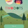 【アプリ】TWODOTSに長くハマる理由
