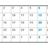 今週の取引予定(IPO・株主優待・分売)(2018年1月第1-2週)