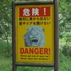 暑~い!そうだ、富士サファリパークへ行こう♪