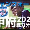 【ヴァンフォーレ甲府】2020移籍・スタメン・戦力分析(3/4時点)
