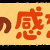 【ブルーロック】第2話 「入寮」 のネタバレ・あらすじ・マンガソムリエの感想&今後の予想