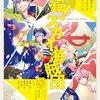 【「A3!」イベント】夏組第3回公演『抜錨!スカイ海賊団』メインキャストは斑鳩三角&向坂椋