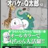 藤子・F・不二雄大全集第2期完結!