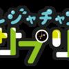 SGの予想情報や動画満載の「レジャチャンサプリ」 無料で開放中!
