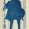 京都 / 夷谷座 / 1930年 5-6月頃 [?]