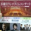 5/16【阪田知樹ピアノ・リサイタル@浜離宮朝日ホール】
