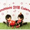 2018年 モンチッチカレンダー配布キャンペーン