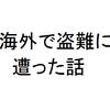 海外で総額10万円の盗難に遭った。僕が被害に遭ったマラッカは治安が悪いのか?