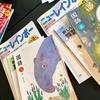 私たちの日本教育学習について