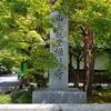 京都ぶらり 紅葉の名所 初夏の永観堂