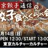 東京餃子通信の餃子食べくらべ会!で出品予定餃子たち