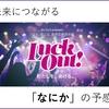【ぼっち参戦決定】15日午後の部に、高田馬場で会いましょう。【LuckOut】